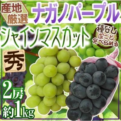 【天天果園】日本麝香+貓眼雙色葡萄禮盒(各1袋/每袋550g)
