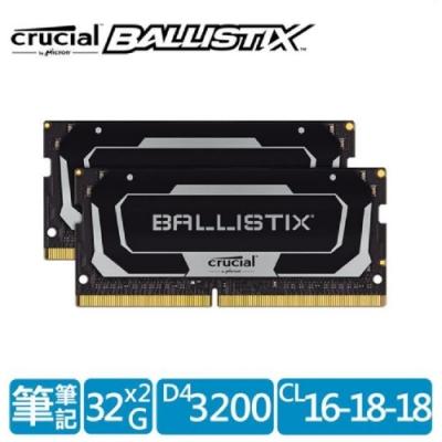 美光 Crucial Ballistix NB D4 3200/64G(32G*2)筆記型 黑 雙通
