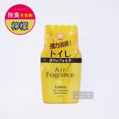 日本KOKUBO小久保-長效型室內浴廁 除臭去味空氣芳香劑-檸檬香味(200ml/罐)