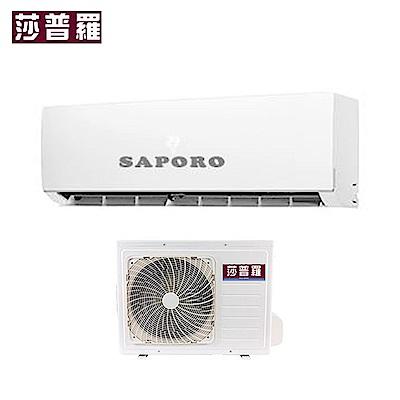SAPORO莎普羅 CA系列變頻冷暖一對一分離式冷氣FOR-25HA/FIWR-25HA