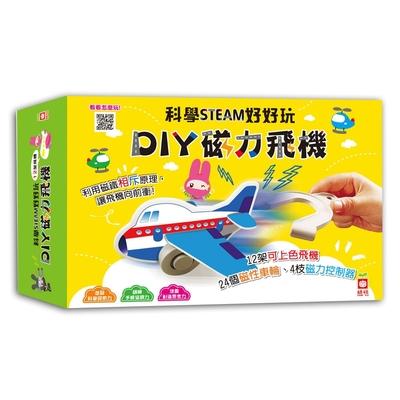 【幼福】科學STEAM好好玩:DIY磁力飛機