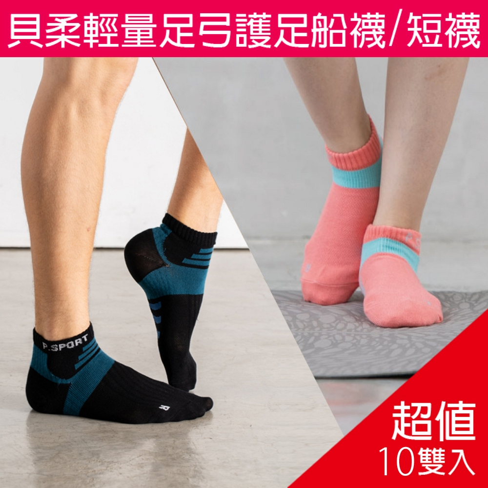 [時時樂限定]貝柔輕量足弓船襪/短襪(男女款)(10雙組)