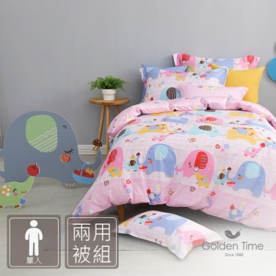 GOLDEN-TIME-大象豐年祭-200織紗精梳棉兩用被床包組(粉-單人)