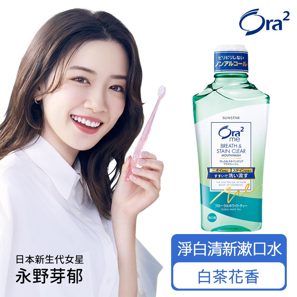 Ora2 me 淨白清新漱口水-白茶花香 460ml