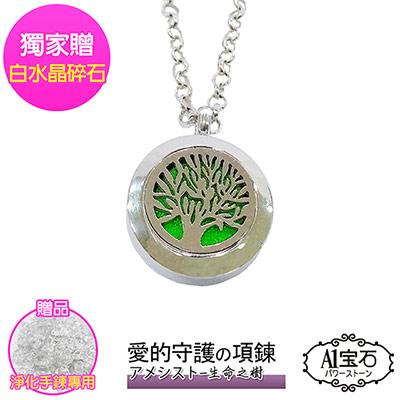 A1寶石  生命之樹-七脈輪-精油項鍊靈擺-能放鬆平衡情緒抗壓力並帶來正向能量
