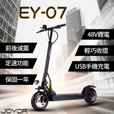 【JOYOR】 EY-7 48V鋰電 定速 搭配 500W電機 前後避震 電動滑板車 電動車