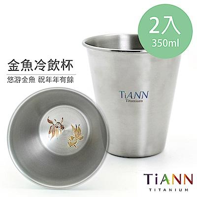 TiANN純鈦 單層金魚冷飲杯350ml 2入