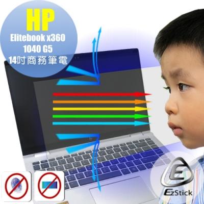 EZstick HP EliteBook X360 1040 G5 防藍光螢幕貼