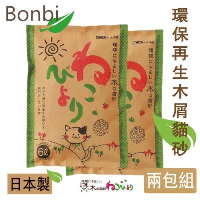日本BONBI - 環保再生木屑貓砂6L裝-兩包組(木屑砂 環保貓砂)