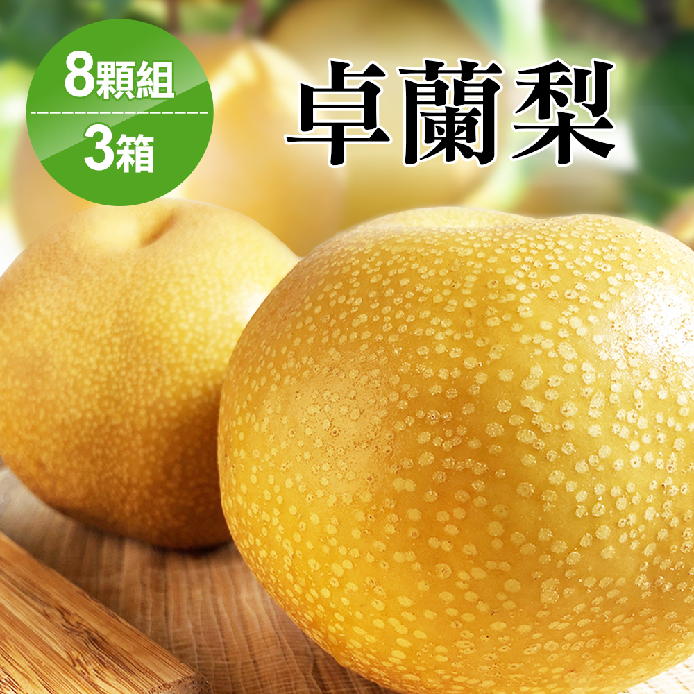 愛上水果 苗栗卓蘭梨*3箱(8顆/箱/每顆約320g±5%)