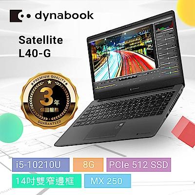 dynabook L40-G 14吋窄邊筆電(i5-10210U/512G/8G/MX250)鐵槍灰
