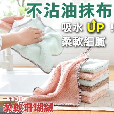 (5條售)  波蘿紋擦手巾 波蘿紋抹布 可掛式珊瑚絨抹布 廚房清潔巾 抹布 洗碗布 清潔布 超強吸水性擦手巾 廚房清潔布
