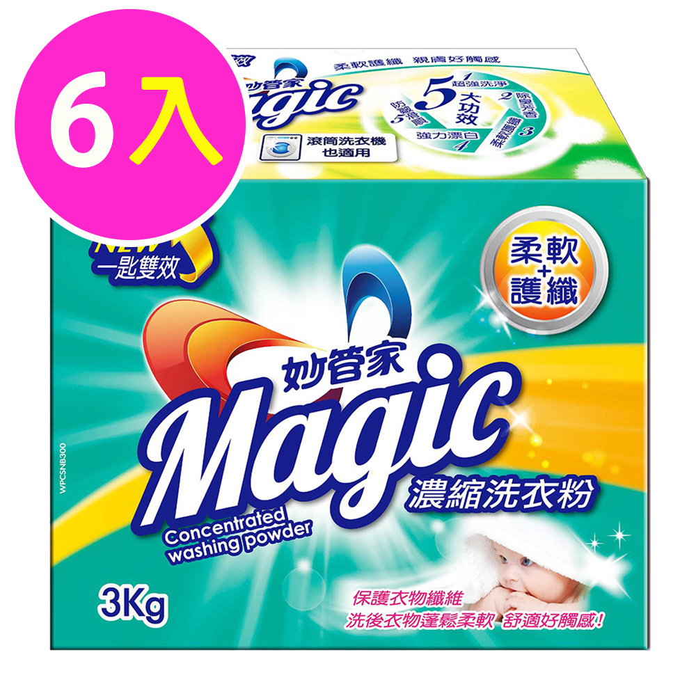 妙管家-濃縮洗衣粉(柔軟護纖)3000g(6入/箱)