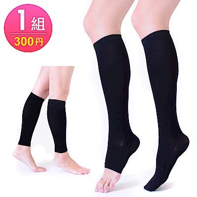 Dione 360尼丹美腿塑型襪 漸進壓力舒壓小腿襪 三款(1組)