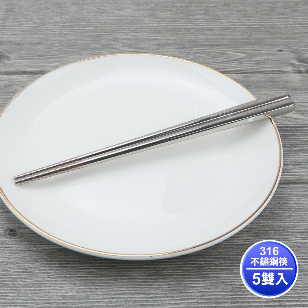 王樣316不鏽鋼筷子兒童筷19cm方頭筷(5雙入)