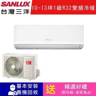 [送618點+風扇] SANLUX台灣三洋 10-13坪 1級變頻冷暖冷氣SAC-V63HR/SAE-V63HR R32冷媒