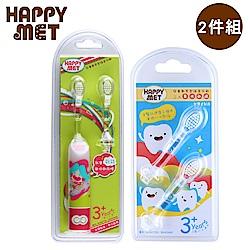 HAPPY MET 兒童教育型語音電動牙刷+ 2入替換刷頭組 - 粉精靈款