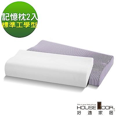 House Door 好適家居 吸濕排濕布親水性涼感釋壓記憶枕-標準工學型(2入)