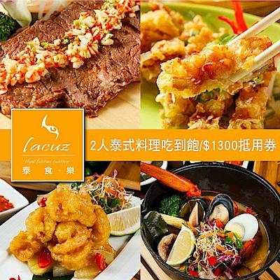 台北Lacuz泰食 樂 2人泰式料理吃到飽/$1300抵用券