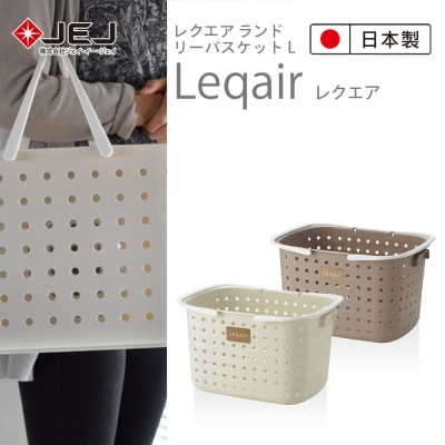 日本JEJ LEQAIR 單層M號洗衣收納籃