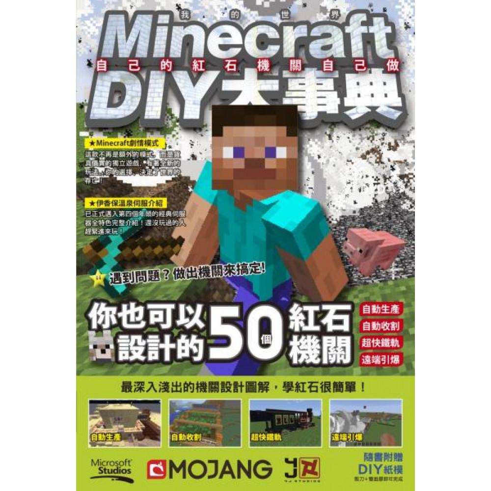 Minecraft DIY大事典