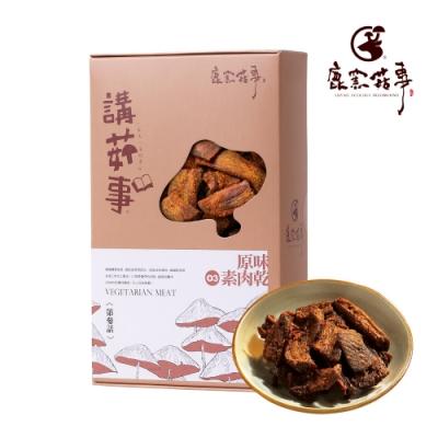 鹿窯菇事  原味素肉乾 (蛋奶素) 140g/盒