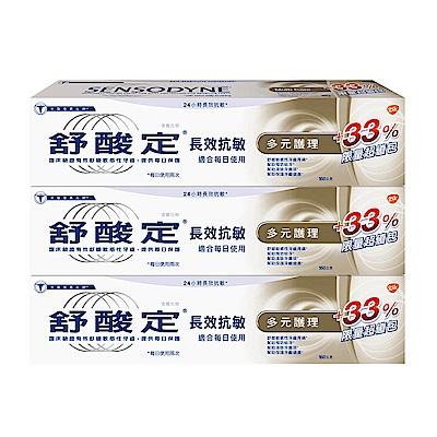 舒酸定 長效抗敏-多元護理牙膏 160gx3入
