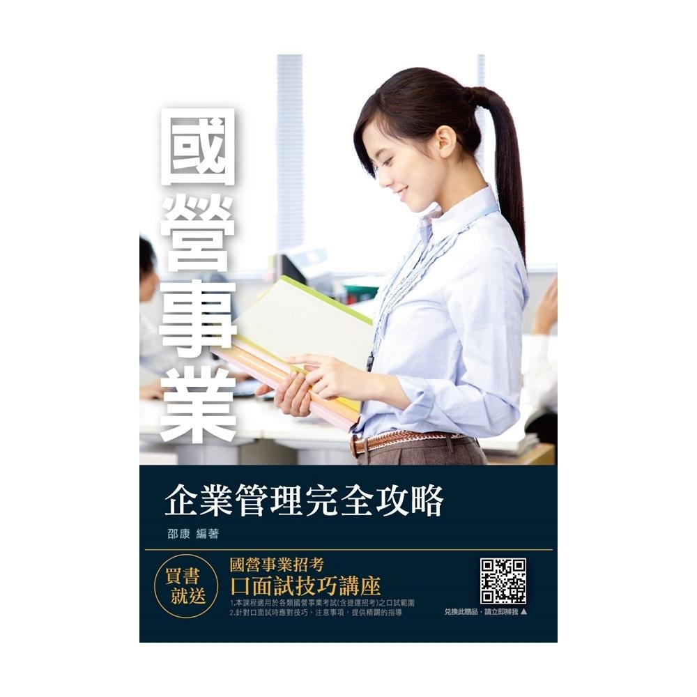2019年企業管理完全攻略(台電、中油、台水、台菸、中華電信適用)(T003E19-1)