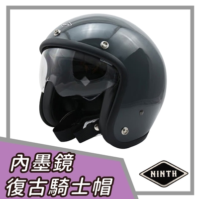 【NINTH】Vintage Visor 水泥灰 3/4罩 內鏡復古帽 騎士帽(安全帽│機車│內墨鏡│騎士帽│GOGORO)