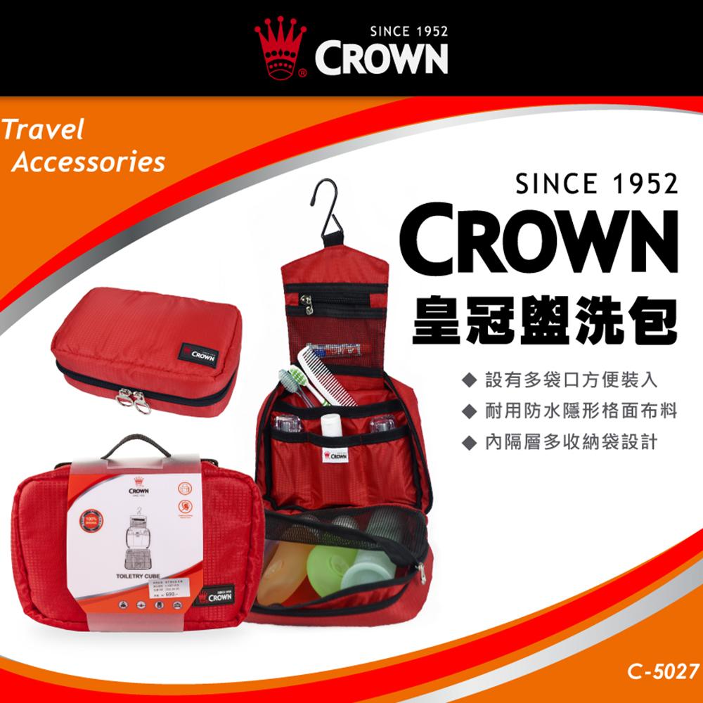 CROWN 皇冠 可吊掛式 盥洗包 旅行收納袋