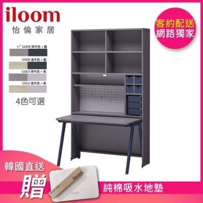 【iloom 怡倫家居】Roy 1200型 6層收納型書桌組(4色可選)