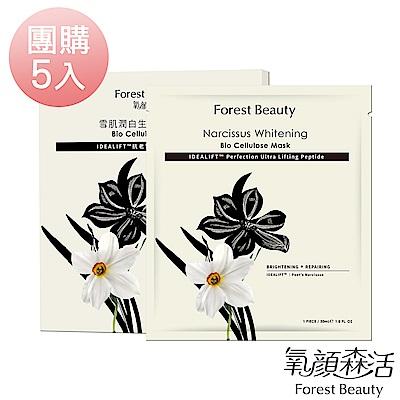 氧顏森活 Forest Beauty 珍愛版 雪肌潤白生物纖維面膜 5盒