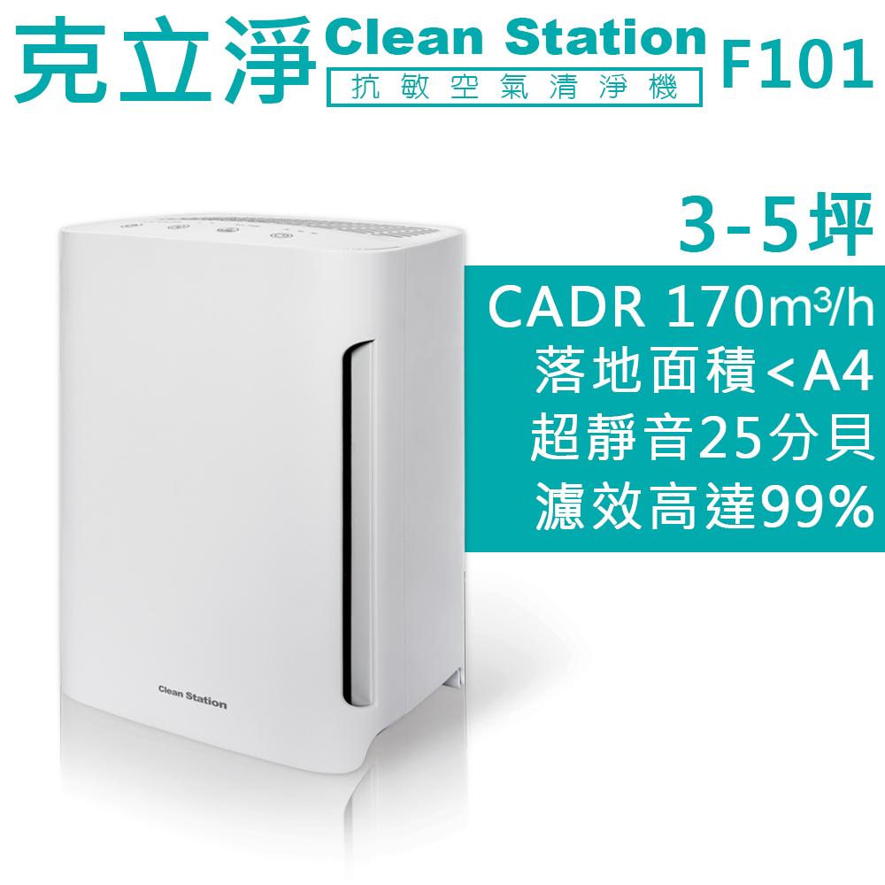 克立淨 3-5坪 抗過敏 空氣清淨機 F101