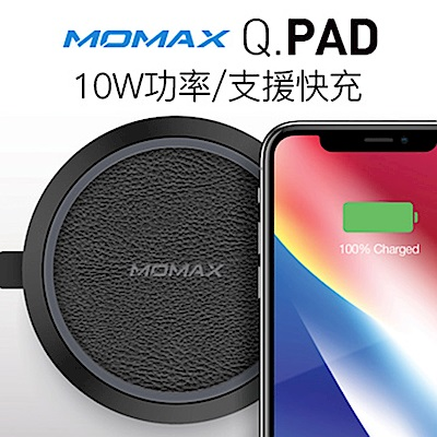 MOMAX Q.Pad 無線快速充電器(UD3)