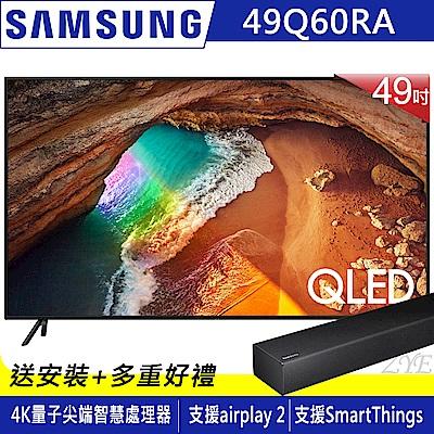 [無卡分期-12期SAMSUNG三星49吋4K QLED液晶電視QA49Q60RAWXZW