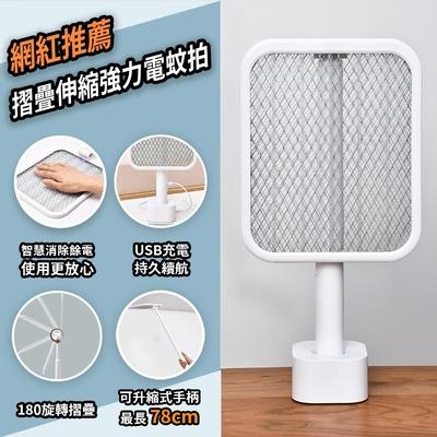 摺疊伸縮強力電蚊拍