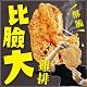 海陸管家-巨無霸香雞排10片(每片約180g-200g) product thumbnail 1