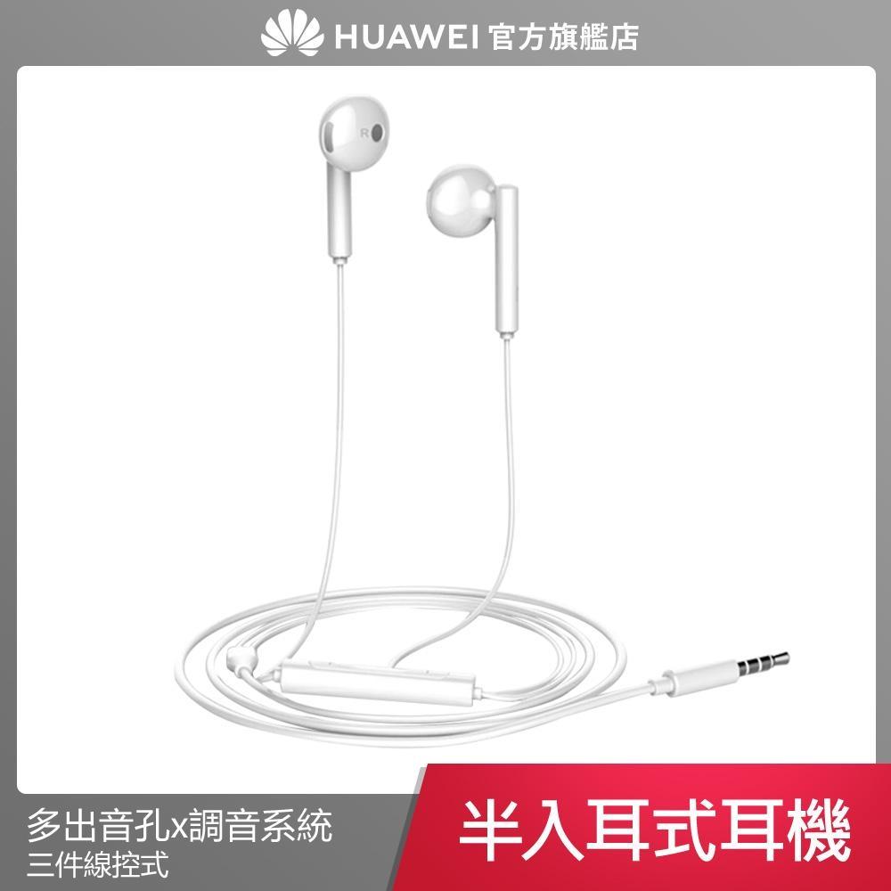 HUAWEI 華為 半入式耳機