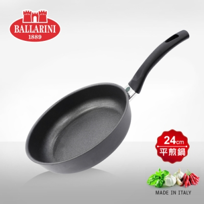 義大利Ballarini Venezia 煎鍋 24cm