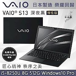 VAIO S13-深夜黑日本製造匠心精神(i5-8250U