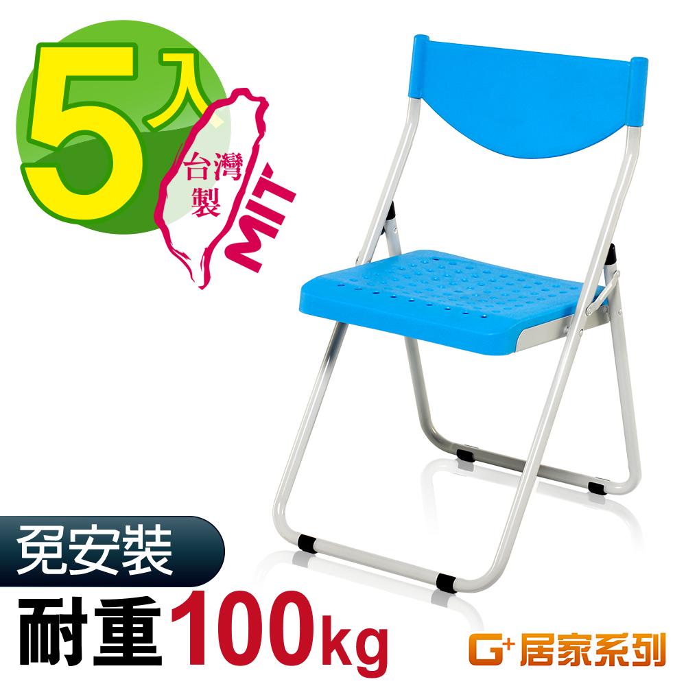 G+居家 MIT 塑鋼合椅-藍 5入組 (折疊椅/餐椅/會議椅/外出露營)