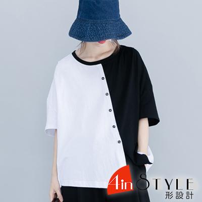 圓領斜邊個性拚色寬鬆T恤 (共二色)-4inSTYLE形設計