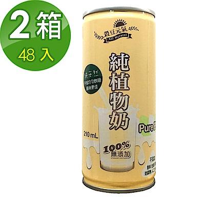 牧菌山丘穀豆元氣極品植物蛋白飲料210m*24罐/箱*2箱入植物奶豆漿