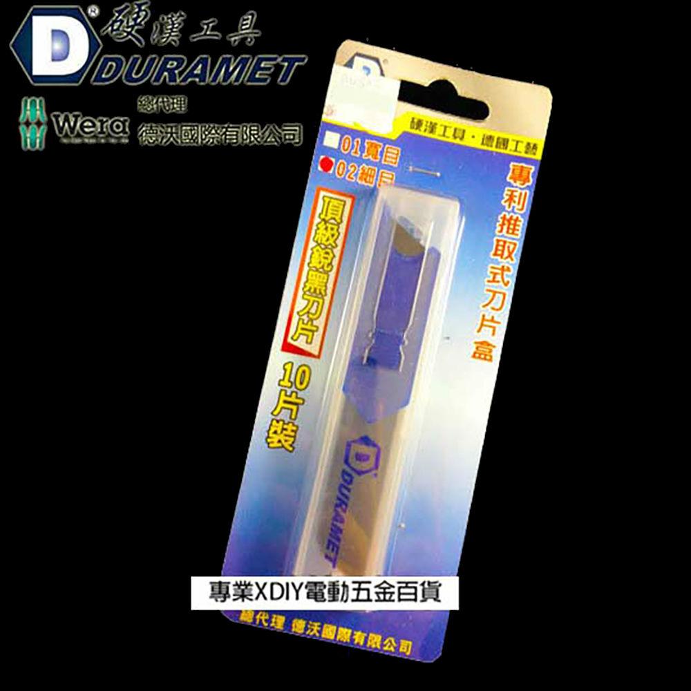 硬漢工具 DURAMET 德國頂級工藝 02細目 專利推取式刀片盒 頂級銳黑刀片 10片裝