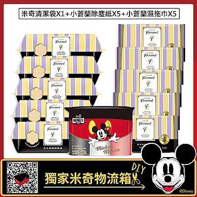 驅塵氏 迪士尼米奇乾濕清潔11件組(清潔袋+小蒼蘭除塵紙X5+小蒼蘭濕拖巾X5)