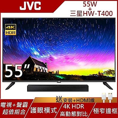 JVC 55吋 4K HDR 護眼液晶顯示器(無視訊盒) 55W +三星聲霸音響HW-T400/ZW