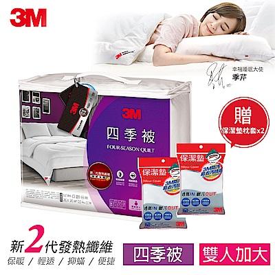 3M 新2代科技纖維四季被NZ250-雙人加大(加贈保潔墊枕套*2)