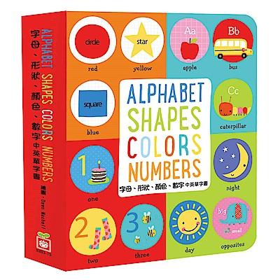 字母、形狀、顏色、數字 中英單字書