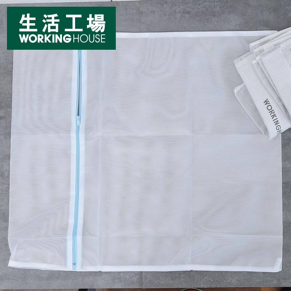 【倒數週年慶全館8折起-生活工場】(L)平面細網洗衣網袋