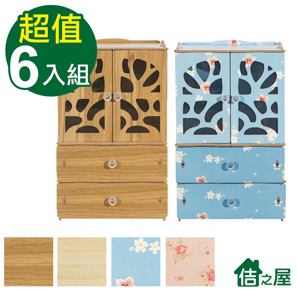 (團購6入組)佶之屋 木質DIY桌面小物收納架/盒